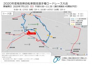 2020県選手権ロードコース図