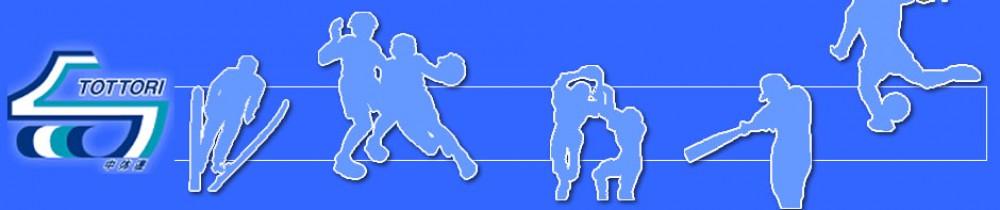 鳥取県中体連バスケットボール部