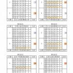 第1回出身校別対抗戦 プログラム、競技記録_page-0001