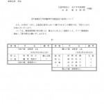 令和3年度【中国地区】特別臨時中央審査会結果10.9-10_page-0001
