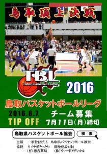 09 TBL2016ポスター