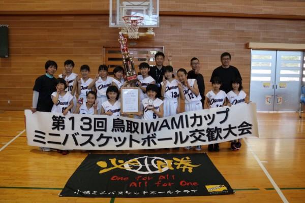 岩美カップチャンピオンシップ準優勝
