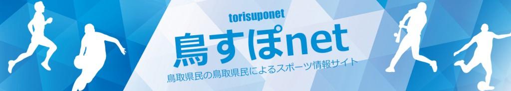 鳥取のスポーツ情報提供サイト – 鳥すぽnet